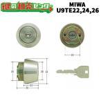 MIWA,美和ロック U9TE22,24,26(LSP)シリンダー ST(シルバー)色