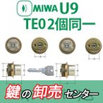 MIWA,美和ロック U9TE0シリンダー 2個同一ST(シルバー)色