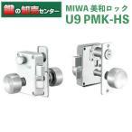 MIWA,美和ロック U9PMK-HS