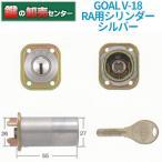 GOAL,ゴール,V-18 美和ロックRA交換用シリンダー
