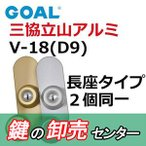 GOAL,ゴール,三協立山アルミ向けOEM V18(D9)シリンダー(WD7094) 長座タイプ 2個同一
