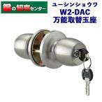 ユーシンショウワ W2−DAC  万能取替玉座