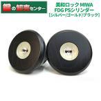 MIWA,美和ロック FDG PSシリンダー