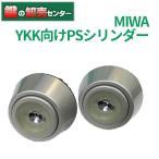 MIWA,美和ロック YKK向けOEM PSシリンダー[14524(14525)]