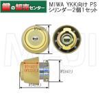MIWA,美和ロック YKK向けOEM PSシリンダー[電気錠仕様用]