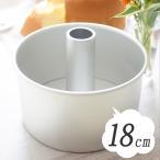 スタイリッシュ アルミ シフォンケーキ型 18cm 石橋かおり さん おすすめ 馬嶋屋菓子道具店