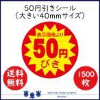 50円値引きシール 1500枚 40mm  張り直し不正防止加工  50円引き  送料無料