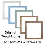 アンティーク ウッドフレーム/ヘザー・ブラウン アートプリントMサイズ対応/額縁/海外絵画対応サイズ