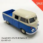 【SALE】フォルクスワーゲン T1 ダブルキャプピックアップ ミニカー【ミニカー/アメリカ/アメリカン/サーフ/雑貨/西海岸/カリフォルニア/volkswagen】