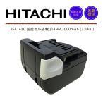 高品質!大容量3.0A!日立HITACHI BSL1430 互換バッテリー