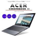Acer C720 Chromebook クロームブック (Intel Celeron 1.4GHz/2GB/SSD16GB/11.6inch/Chrome OS/Granite G 並行輸入品 送料無料