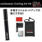 電子タバコ VAPE CoilMaster コイルマスター コイリングキット COILING KIT V4