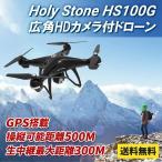 ドローン ラジコン 正規販売 Holy Stone HS100G GPS搭載 1080P