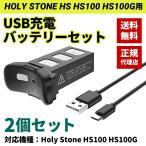 正規代理店 Holy Stone HS100 HS100G用 バッテリー2個 USB充電ケーブル2本セット 7.4V 2500mAh Lipo マルチコプター ドローン用スペアパーツ