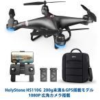 Holy Stone HS110G ドローン GPS搭載 200g未満 収納ケース付き カメラ付き 飛行時間25分 1080P 広角110° 2.4GHz 高度維持 紛失の機体を探す機能