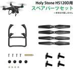 Holy Stone HS120D用 スペアパーツセット マルチコプター プロペラ スタンド正規代理店