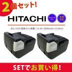 高品質!大容量3.0A!日立HITACHI BSL1430 互換バッテリー 2個セット