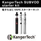Kangertech SUBVOD Starter kit 正規品 電子タバコ スターターキット カンガーテック