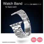 時計ベルト 時計バンド Apple watch ベルト ステンレス アップルウォッチベルト 42mm/38mm