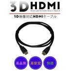 3D対応 HDMIケーブル 1.5m  ハイスピード 4K 対応 Ver.1.4(タイプA-タイプA)
