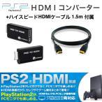PS2 TO HDMI プレステ2をHDMIテレビに接続  ハイスピードHDMIケーブル 1.5m 付属 メーカー長期保証付