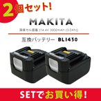 MAKITA マキタ BL1430 2個セット 互換バッテリー 14.4V 3000mAh