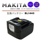 MAKITA マキタ BL1440 互換バッテリー 14.4V 4000mAh
