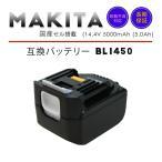 MAKITA マキタ BL1450 互換バッテリー 14.4V 5000mAh