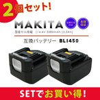 MAKITA マキタ BL1450 2個セット 互換バッテリー 14.4V 5000mAh