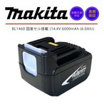 マキタ MAKITA 互換バッテリー BL1460 国産セル搭載 14.4V 6000mAh 6.0Ah