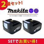 MAKITA マキタ BL1460 互換バッテリー 14.4...