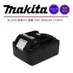 MAKITA マキタ BL1830 互換バッテリー 18V 3000mAh