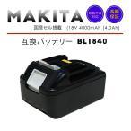 MAKITA マキタ BL1840 互換バッテリー 18V 4000mAh