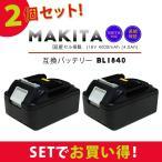 MAKITA マキタ BL1840 互換バッテリー 2個セット 18V 4000mAh