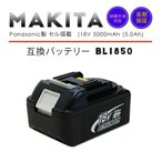 其它 - MAKITA マキタ BL1850 互換バッテリー 18V 5000mAh