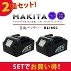 MAKITA マキタ BL1850 互換バッテリー 2個セッ...