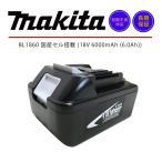 MAKITA マキタ BL1860 互換バッテリー 18V 6000mAh