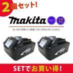 MAKITA マキタ BL1860 互換バッテリー 18V 6000mAh 2個セット