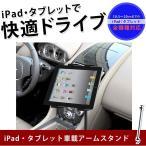 タブレット専用 車載用くねくねアームスタンド iPad 車載ホルダー