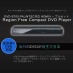 オリジナル日本語マニュアル付 Panasonic パナソニック  リージョンフリー DVD player DVD-S700 PAL/NTSC対応 電圧世界対応 HDMIケーブルセット 並行輸入品