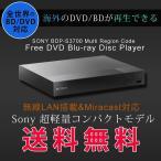 リージョンフリー DVDプレーヤー SONY  BDP-S3700 BDプレーヤー 無線LAN搭載 HDMIケーブル・日本語説明書付