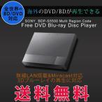ショッピングDVD リージョンフリー DVDプレーヤー SONY BDP-S5500 BDプレーヤー 3Dブルーレイ再生対応 無線LAN搭載 HDMIケーブル・日本語説明書付