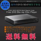 リージョンフリー DVDプレーヤー SONY BDP-S6700 BDプレーヤー 3Dブルーレイ再生対応 4Kアップコンバート対応 無線LAN搭載 HDMIケーブル・日本語説明書付