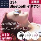 SoundPEATS Q34 ワイヤレスイヤホン Bluetooth イヤホン 高音質 7時間再生 サウンドピーツ 正規品