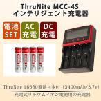 ThruNite スルーナイト MCC-4S インテリジェント充電器+ThruNite 18650電池 4本付(3400mAh/3.7v)