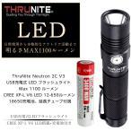 ThruNite スルーナイト Neutron 2C V3 USB充電式 LED フラッシュライト Max 1100 ルーメン CREE XP-L V6 LED