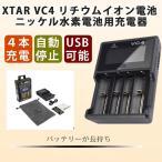 XTAR VC4 充電器 ニッケル水素電池 リチウムイオン電池用充電器 4本充電可能 ★液晶表示付!電池容量を検出! 電子タバコ