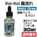 MK VAPE リキッド 来々(Koi-Koi) 霧流れ Misty Draw 30ml バニラ メロン 電子タバコ ニコチン無し 日本製  【送料無料】