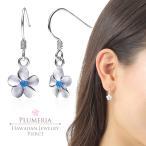 ハワイアンジュエリー jewelry  ピアス pierce シルバー925 ブルー ジルコニア | フック 揺れる プルメリア 花 波 レディース