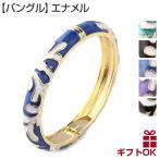 ハワイアンジュエリー jewelry バングル 腕輪 ブレスレット コーラル 珊瑚 ハワイ タヒチ レディース ファッションエナメルバングル フリーサイズ フラダンス